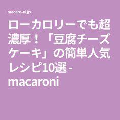 ローカロリーでも超濃厚!「豆腐チーズケーキ」の簡単人気レシピ10選 - macaroni