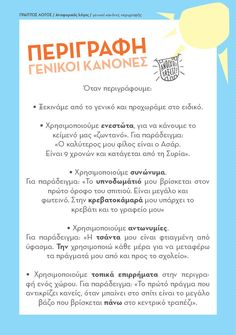 Γενικοί κανόνες περιγραφής Teaching Aids, Teaching Methods, Learning Process, Vocabulary Exercises, Grammar Exercises, Autism Education, Special Education, St Joseph, Greek Language