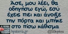Drive Funny Greek Quotes, Funny Picture Quotes, Sign Quotes, Wisdom Quotes, Funny Images, Funny Photos, Clever Quotes, English Quotes, Funny Stories