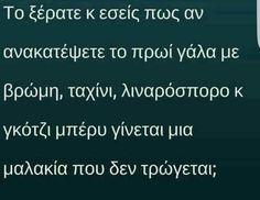 Out Loud, Greek, Jokes, Funny, Husky Jokes, Memes, Funny Parenting, Greece, Funny Pranks