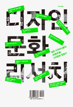 폰트클럽>타이포웍스:: 타이포그래피 작품 온라인 전시공간 Graphic Artwork, Graphic Design Posters, Graphic Design Typography, Graphic Design Inspiration, Book Design, Cover Design, Layout Design, Editorial Layout, Editorial Design