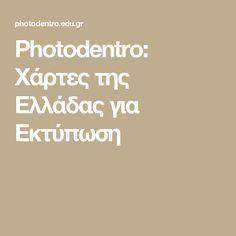 Photodentro: Χάρτες της Ελλάδας για Εκτύπωση Dyslexia, Geography, Teacher, Facts, School, Truths