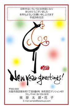 「とり」の文字をおしゃれな「とり」に変身させました。おしゃれな方に贈りましょう。 #年賀状 #デザイン #酉年