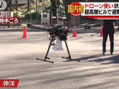 Drones could save your life in a natural disaster     - CNET  With Japans track record of natural disasters the country is understandably always on the lookout for ways to better prepare itself.   Japan is now looking to the skies working to develop drones to help out in the case of an earthquake or other trouble.   The country last week trialled special drones mounted with speaker systems that can direct citizens to nearby evacuation areas reports Jiji Press. These busy bees also monitor…