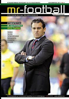 Τεύχος 4ο Ο τερματοφύλακας και η επικοινωνιακή του συσχέτιση με την αμυντική γραμμή της ομάδας του, η οποία αποτελείται από τέσσερις ποδοσφαιριστές.