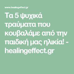 Τα 5 ψυχικά τραύματα που κουβαλάμε από την παιδική μας ηλικία! - healingeffect.gr Neurone, Neuroscience, Food For Thought, Self Improvement, Psychology, Funny Quotes, Parenting, Math Equations, Thoughts