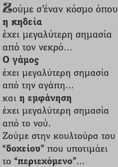 Funny Greek Quotes, Silly Quotes, Wise Quotes, Words Quotes, Motivational Quotes, Inspirational Quotes, Sayings, Poetry Quotes, Fitzgerald Quotes