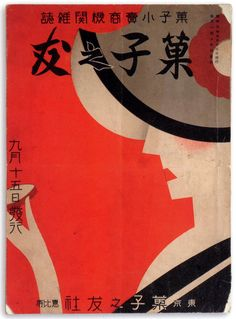Japanese Deco Era Magazine Cover