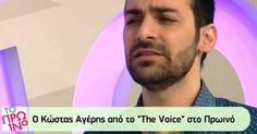 """e-Pontos.gr: Ο Κώστας Αγέρης του """"The Voice"""" στο Πρωινό του ΑΝΤ..."""