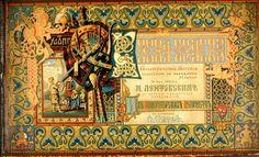 Весна красна: Аллегорическое шествие по случаю священного коронования Их Императорских Величеств.