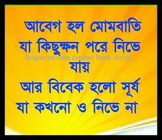 Good Morning Cards, Good Morning Messages, Morning Quotes, Morning Images, Funny Inspirational Quotes, Funny Quotes, Bangla Funny Photo, Bengali Poems, Woman Quotes