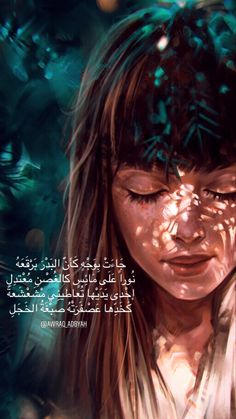 Arabic Poetry, Beautiful Words, Wallpaper, Anime, Movie Posters, Reading, Quotes, Quotations, Pretty Words