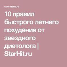 10 правил быстрого летнего похудения от звездного диетолога | StarHit.ru