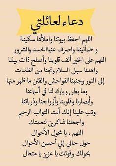 Laila Laila El Maatawi's media content and analytics Islam Beliefs, Duaa Islam, Islam Religion, Allah Islam, Islam Quran, Quran Quotes Inspirational, Islamic Love Quotes, Funny Arabic Quotes, Religious Quotes