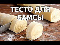 Настоящее тесто для самсы - YouTube