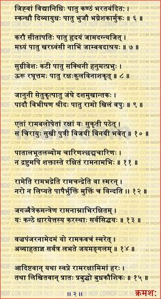 Ramraksha Stotra in Marathi, रामरक्षा स्तोत्र Sanskrit Quotes, Sanskrit Mantra, Vedic Mantras, Hindu Mantras, Lord Shiva Mantra, Shiva Tandav, All Mantra, Wishes For Husband, Gayatri Mantra