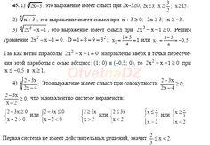 ГДЗ 45 - ответ к учебнику алгебра 10-11 класс Алимов