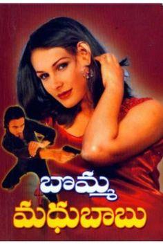 Bomma (బొమ్మ) by Madhubabu (మధుబాబు) - Telugu Book Novel (తెలుగు పుస్తకం నవల) - Anandbooks.com