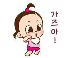 ★카카오톡 '쥐방울은 재롱뿜뿜' 이모티콘★ : 네이버 블로그 Cute Couple Cartoon, Cute Love Cartoons, Satirical Illustrations, Cute Love Gif, Cute Stickers, Cute Photos, Cartoon Art, Hello Kitty, Kawaii