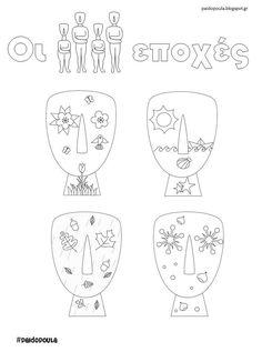 Οι 4 εποχές αποτυπωμένες στα Κυκλαδικά ειδώλια Too Cool For School, Ancient Greece, Educational Activities, Kindergarten, Arts And Crafts, Seasons, Teaching, Winter, Ideas