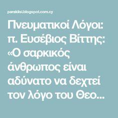 Πνευματικοί Λόγοι: π. Ευσέβιος Βίττης: «Ο σαρκικός άνθρωπος είναι αδύνατο να δεχτεί τον λόγο του Θεού, διότι καταπνίγεται ο λόγος του Θεού σε μια τέτοια άθλια ψυχή»