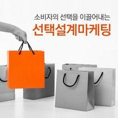 선택설계마케팅(온라인융합마케팅) 세미나