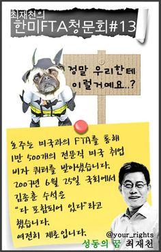 최재천의 한미FTA 청문회 #13