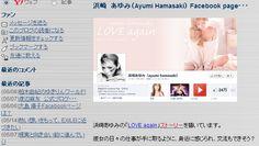 浜崎あゆみのFacebookページ 教えタイム!!