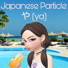 NIHONGO Japanese: Japanese Particle や