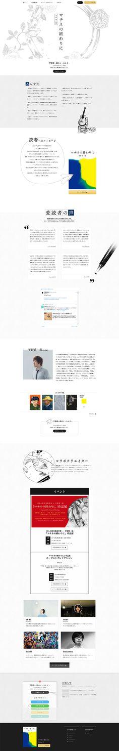 マチネの終わりに【本・音楽・ゲーム関連】のLPデザイン。WEBデザイナーさん必見!ランディングページのデザイン参考に(アート・芸術系)