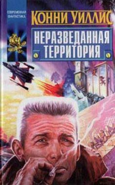 Конни Уиллис - Сборник произведений - 35 книг (1997-2016) FB2