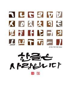 2018년 제 572돌 한글날한글은 사랑입니다. #손글씨 #캘리그라피 #붓글씨 #한글 #한글날 #2018한글날 Typography, Lettering, Korean Art, Layout Inspiration, Sustainable Design, How To Know, Art School, Design Trends, Design Ideas