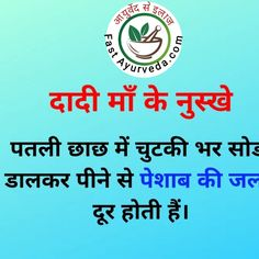 Natural Health Tips, Good Health Tips, Health And Beauty Tips, Health And Fitness Articles, Health And Nutrition, Health And Wellness, Ayurvedic Remedies, Home Health Remedies