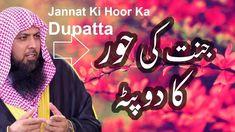 Jannat Ki Hoor Ka Dupatta | Jannat Ki Hoor | Hoor Ki Khushbu | Hoor in Jannah | Safar e Jannat