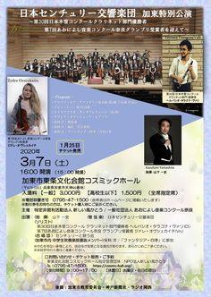 若きコンクール優勝者たちの熱演!日本センチュリー交響楽団加東市特別公演(2020年3月7日:加東市東条文化会館) - 吹奏楽・管打楽器に関するニュース・情報サイト Wind Band Press Concert Flyer, Event Ticket