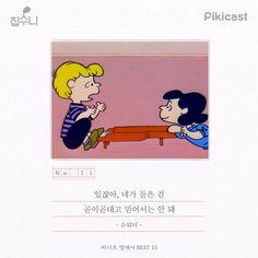 세상을 즐겁게 피키캐스트 Famous Words, Famous Quotes, Korean Alphabet, Learn Korean, Disney Quotes, Emoticon, Say Hi, Wallpaper Quotes, Cute Wallpapers