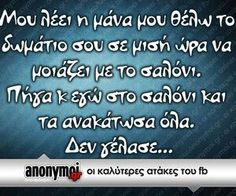 """""""Μου λεει η μανα μου θελω το δωματιο σου σε μιση ωρα να μοιαζει με το σαλονι. Πηγα και εγω στο σαλονι και τα ανακατωσα ολα. Δε γελασε..."""" Funny Greek Quotes, Funny Qoutes, Funny Phrases, Jokes Quotes, Stupid Funny Memes, Funny Texts, Life Quotes, Funny Images, Funny Photos"""