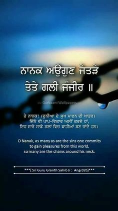 ਵਾਹਿਗੁਰੂ ਜੀ Sikh Quotes, Indian Quotes, Punjabi Quotes, Holy Quotes, Gurbani Quotes, Truth Quotes, Guru Granth Sahib Quotes, Sri Guru Granth Sahib, Spiritual Life