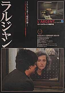 Posteritati: ARGENT, L' (Money) 1983 Japanese 20x29 Robert Bresson, Japanese Poster, Film Posters, Cinema, French, Money, Movies, French People, Film Poster