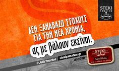 Δεν ξαναβάζω στόχους για την νέα χρονιά @JuliaYmarton - http://stekigamatwn.gr/s3080/