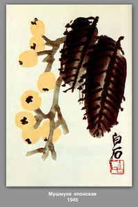 Could do rowan berries Qi Baishi, Sumi-e Artwork Japan Painting, Ink Painting, Watercolor Art, Traditional Ink, Traditional Paintings, Art Chinois, Art Asiatique, Tinta China, Art Japonais