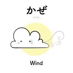 [245] かぜ | kaze | wind