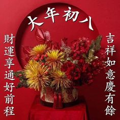 Chinese New Year Greeting, New Year Greetings, Decorative Plates, Holiday, Plants, Home Decor, Vacations, Decoration Home, Room Decor