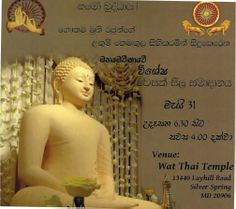 Mahamevna Monastery Washington  organizes Observance of Sil program  in View of Vesak  on May 31. 2014 from 6.30 AM to 4.00 PM  at Wat Thai Temple , 13440 Layhill Road, Silver Spring , MD 20906. For more information please contact : 301 570 1573