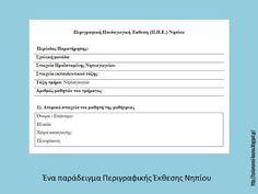 Δραστηριότητες, παιδαγωγικό και εποπτικό υλικό για το Νηπιαγωγείο: Περιγραφική Έκθεση Νηπίου: ένα παράδειγμα συγγραφής