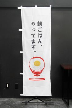 商品詳細_★★★_のぼり旗 Swedish Design, Japanese Design, Flag Design, Banner Design, Signage Design, Branding Design, Pole Banners, Small Coffee Shop, Visual Communication Design