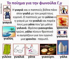 Greek Language, Speech And Language, Learn Greek, Greek Alphabet, School Worksheets, Speech Room, Teaching Aids, Special Needs Kids, School Lessons