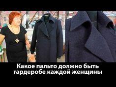 Однослойное пальто для ленивых своими руками. Как сделать простую выкройку пальто на ткани? Часть 1 - YouTube
