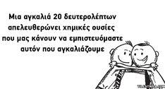 25 ψυχολογικές αλήθειες που θα πρέπει να γνωρίζεις Greek Words, Greek Quotes, Self Improvement, Picture Quotes, Wise Words, Psychology, Personality, Positivity, Relationship