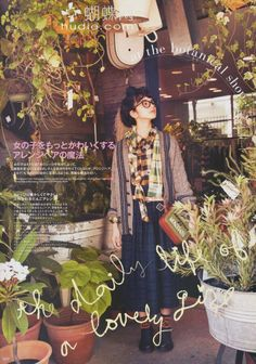 森ガール Mori girl